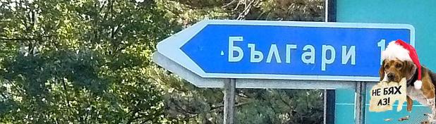 България само за българите