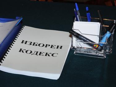Новият Изборен кодекс