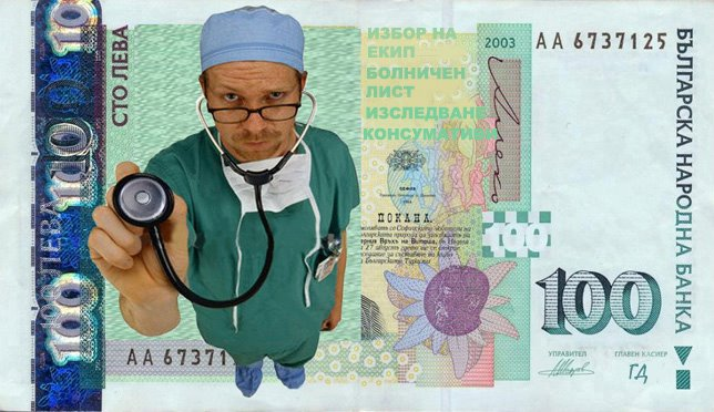 100-лекари Българско Черноморие