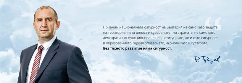 За доброто на България Румен Радев