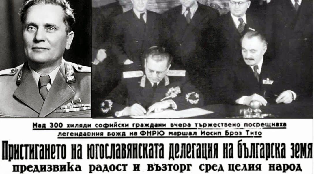 Тито -Сталин Георги Димитров, 1948