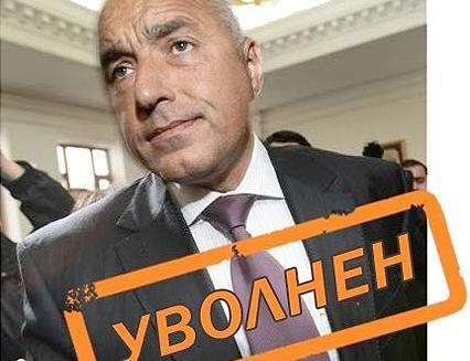 """Защо """"уволних"""" Бойко Борисов ли?"""
