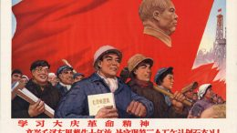 Колко комунистическа още е китайската КП