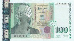 еврото е нашата обща съдба