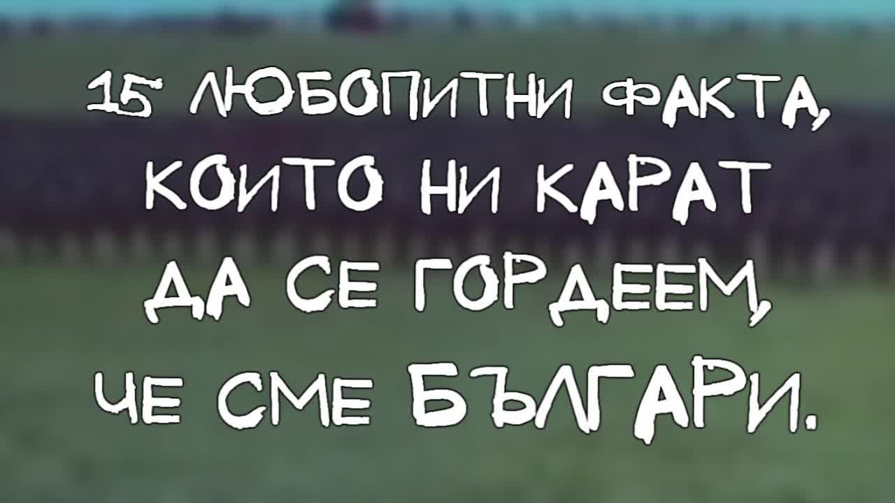 Горди, че сме българи?