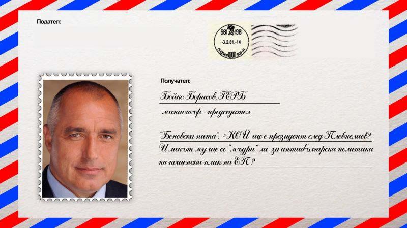 България гафовете в реда на нещата