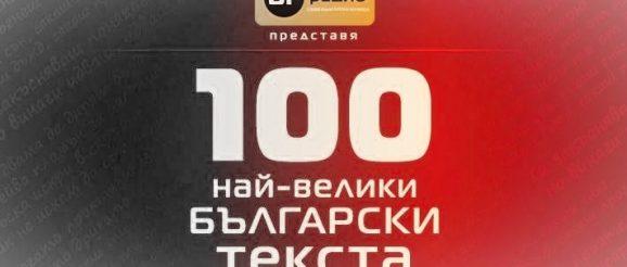 Най-велики песни на България за всички времена
