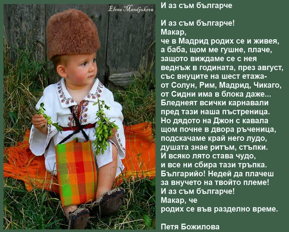 Аз съм българче щастливо