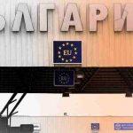 България още да не е в Шенген