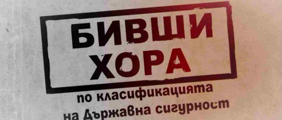 елита в България