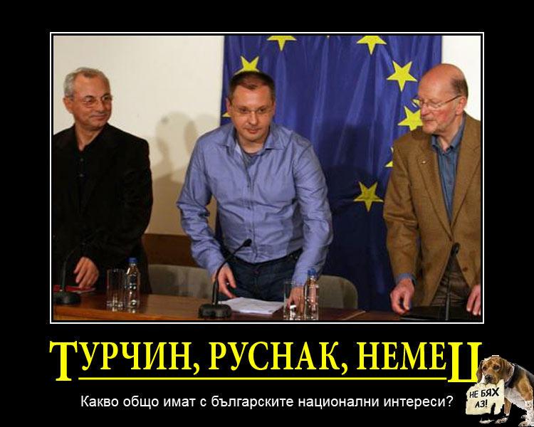 България нация техническа