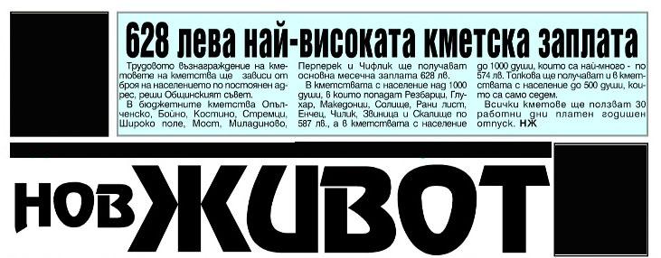 НАЙ НОВИЯТ БИЗНЕС в България