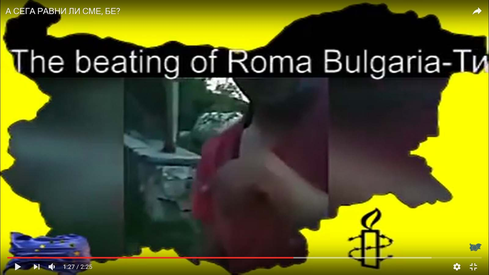 Циганският расизъм в България