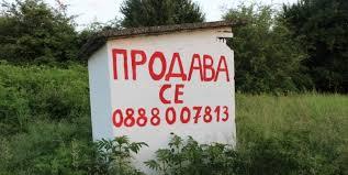 Българският нужник