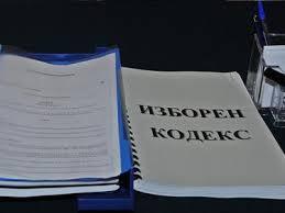 Изборният Кодекс