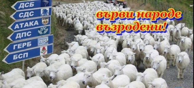 В чии ръце е България