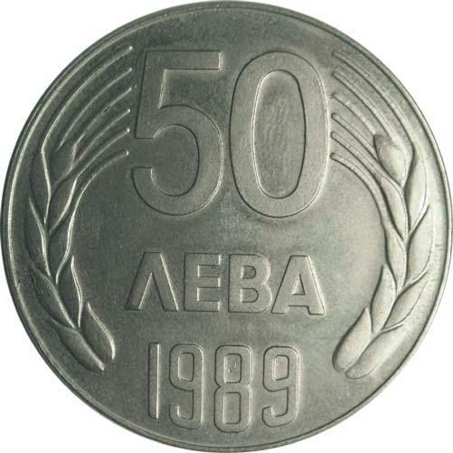 50 лева