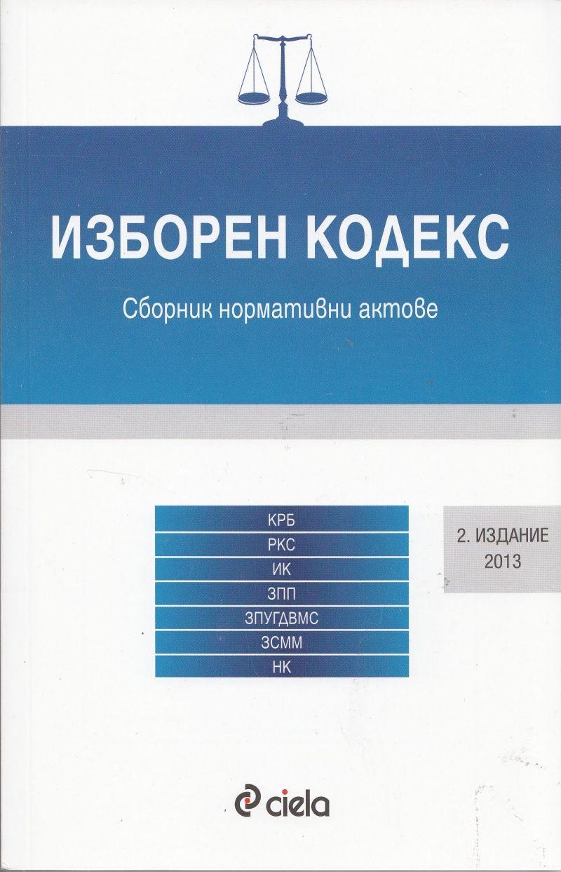 Изборния кодекс