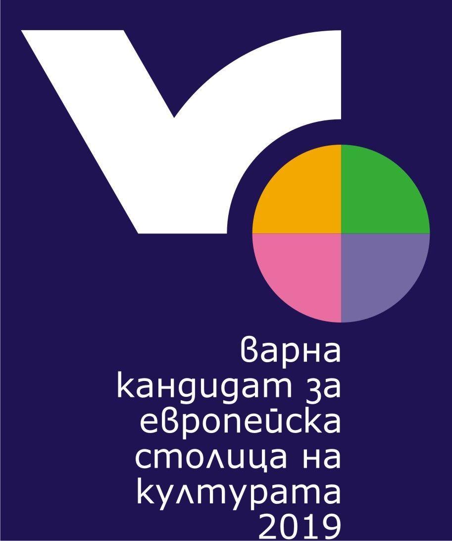 Варна – кандидат за Европейска столица на културата 2019