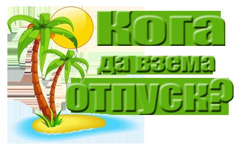 Почивни дни - 2014 & България