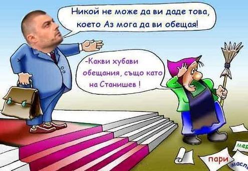 Кога ще скочат българските заплати