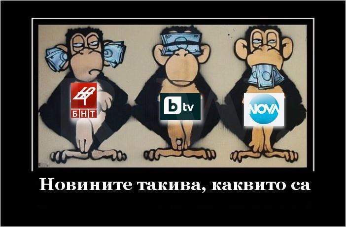 90% от медиите в България работят за руски господари