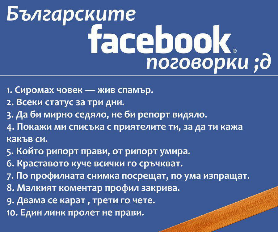 Facebook нарушава законите на EU