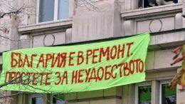 Дефектите на България