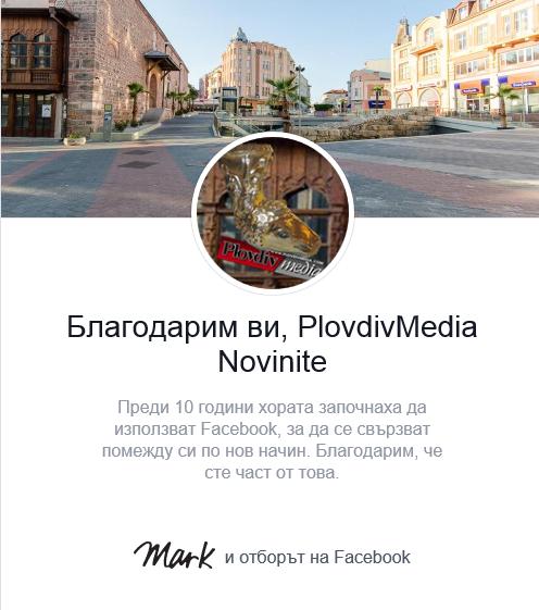 Благодарим ви Plovdiv Media