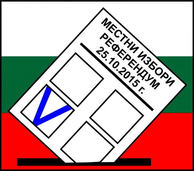 Местни избори и национален референдум 25 октомври 2015 година