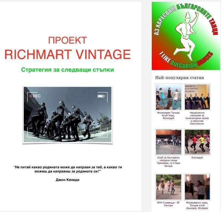 richmart-vintage