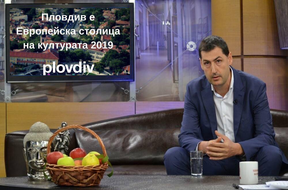 Европейска столица на културата 2019 Plovdiv