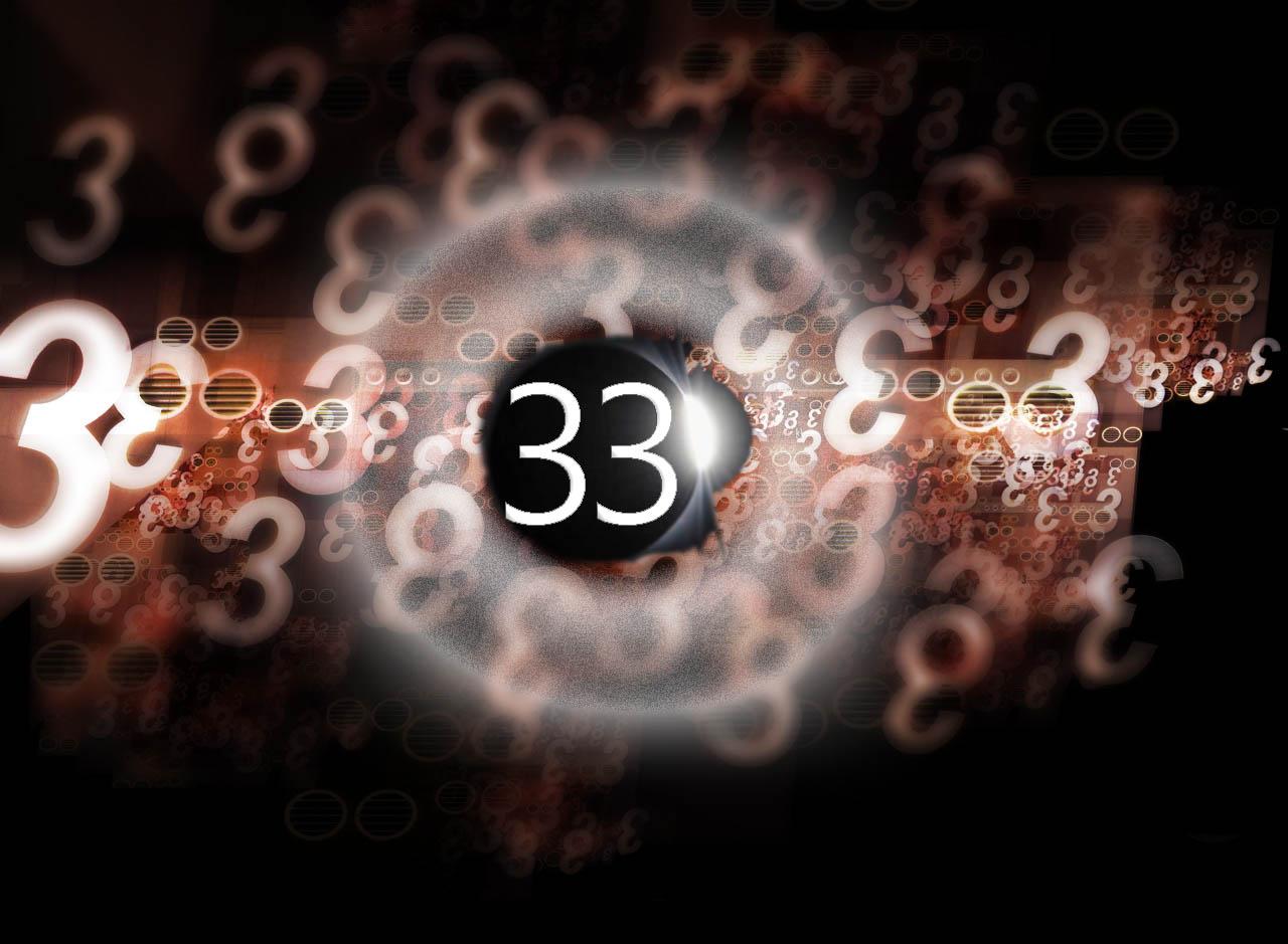 33-та позиция