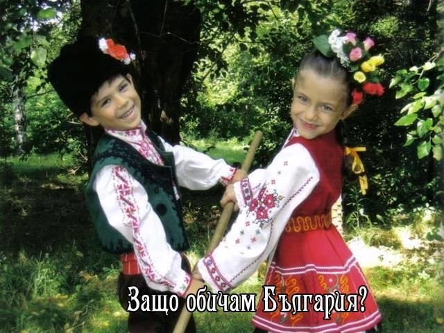 Защо обичам България?