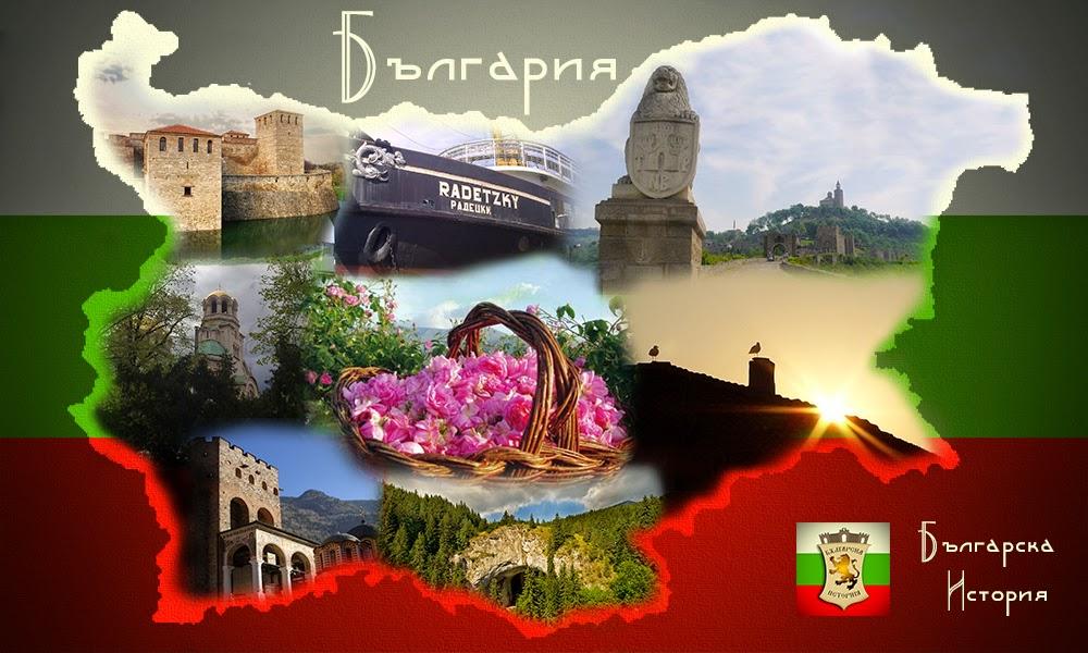 Без коментар България