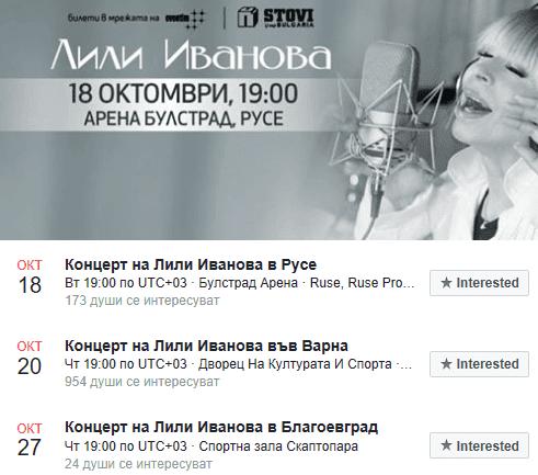 """""""Този свят е жена"""", концерт в Античен театър Пловдив"""