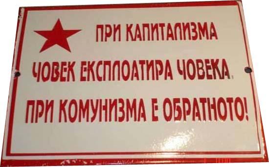 Дивият капитализъм в гаража Руснаците