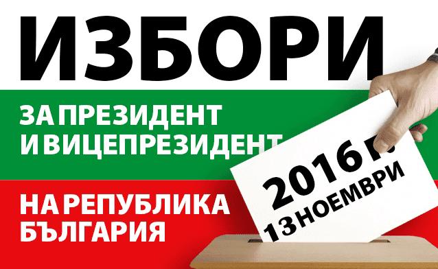 Нов избор за президент и вицепрезидент на Република България