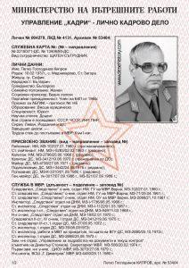 майор Петко Господинов КИПРОВ