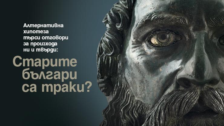 В името на българите. Кои българи?