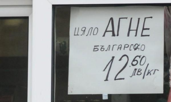Кой надува цените в България