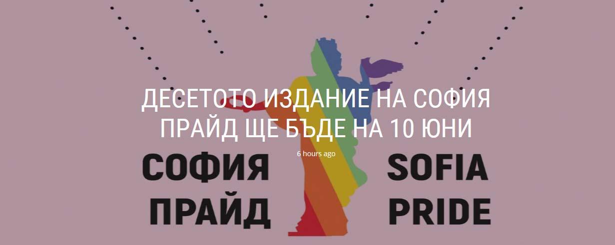 Gay pride in Sofia