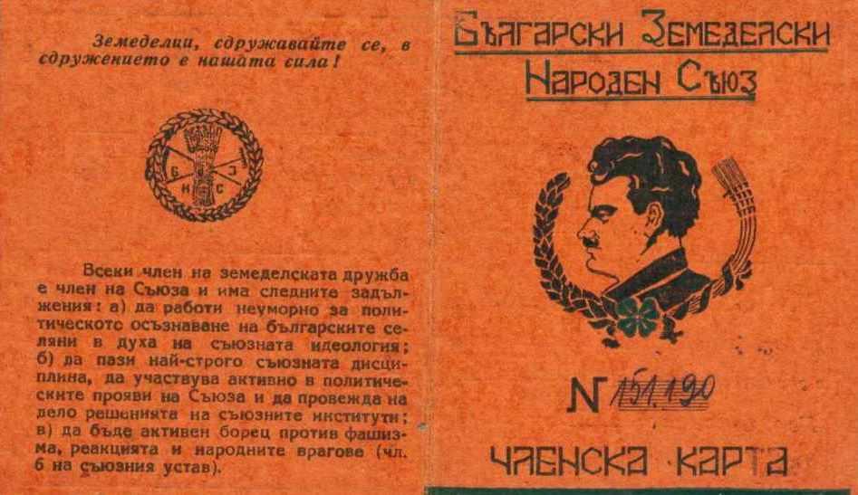 БЪЛГАРСКИ ЗЕМЕДЕЛСКИ НАРОДЕН СЪЮЗ 1948