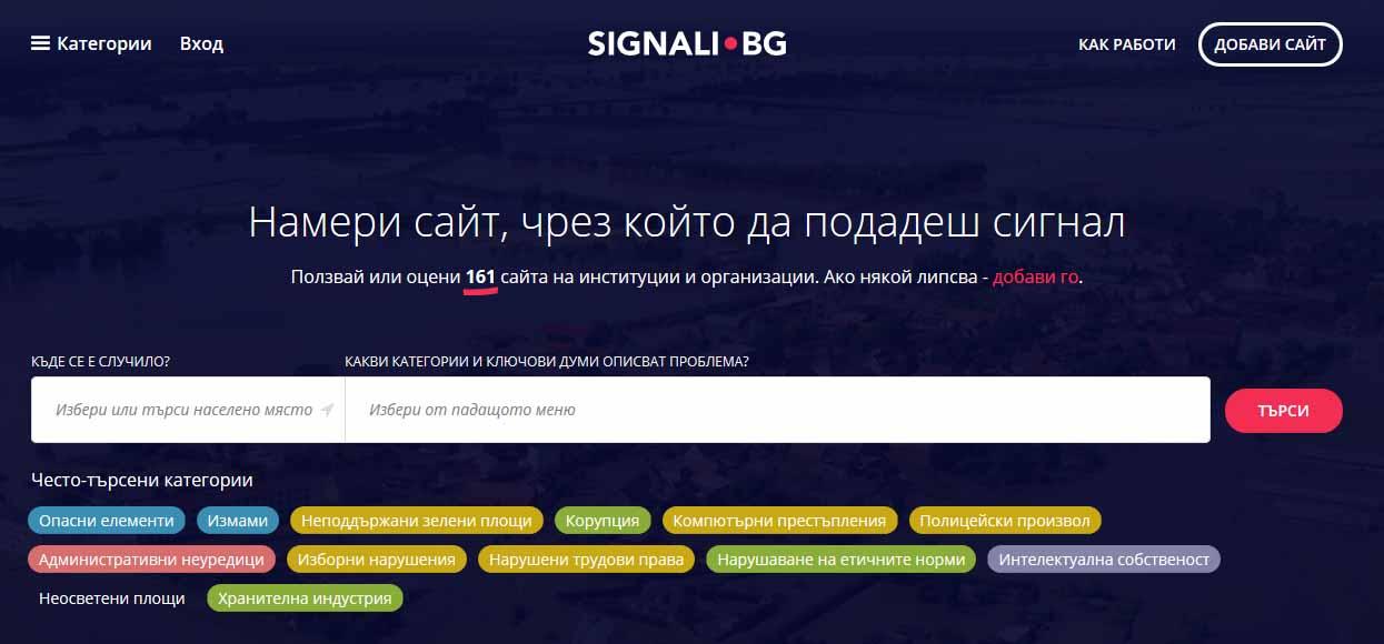 Намери сайт, чрез който да подадеш сигнал