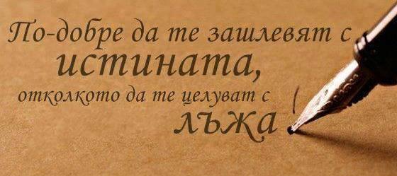 В България няма кой да каже истината