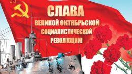 Октомврийската революция