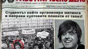 Но 28 години по-късно България