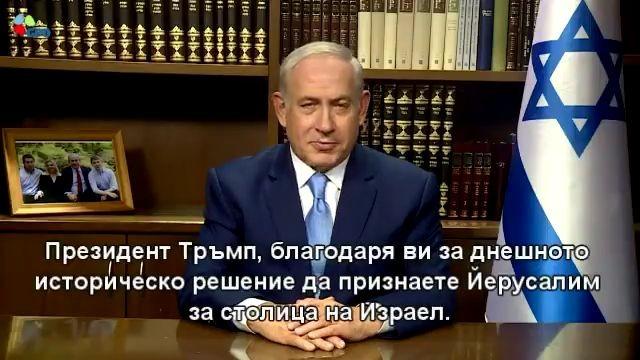 Benjamin Netanyahu of the decision of US President Donald Trump