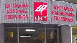 Какво става в БНТ?