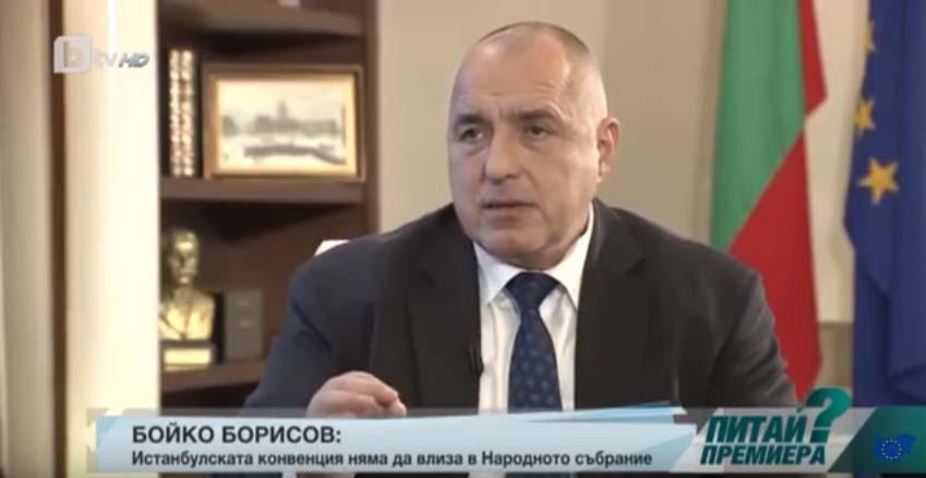 Питай премиера Бойко Борисов